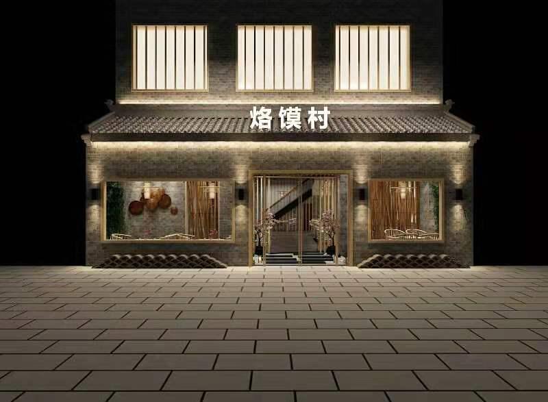 《洛馍村》洛阳老牌饭店换新装了