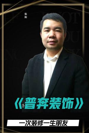 洛阳装修设计师张阳