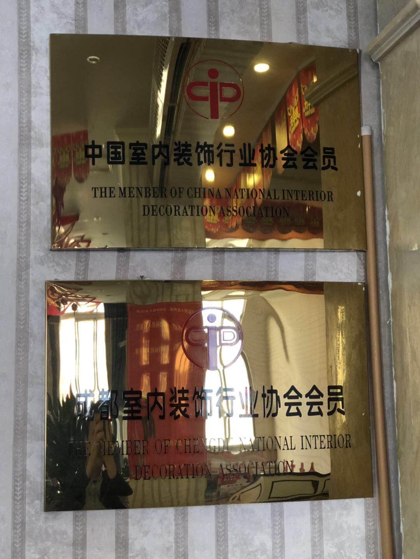 中國室內裝飾行業協會會員
