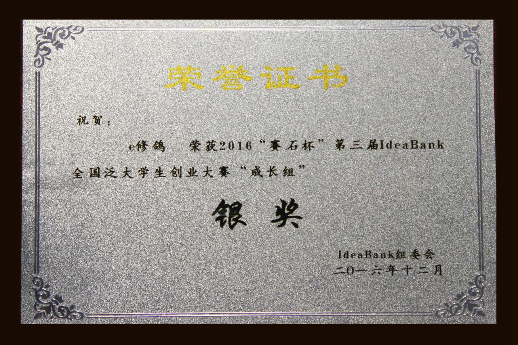 """第三届IdeaBank全国泛大学生创业大赛""""成长组""""银奖"""