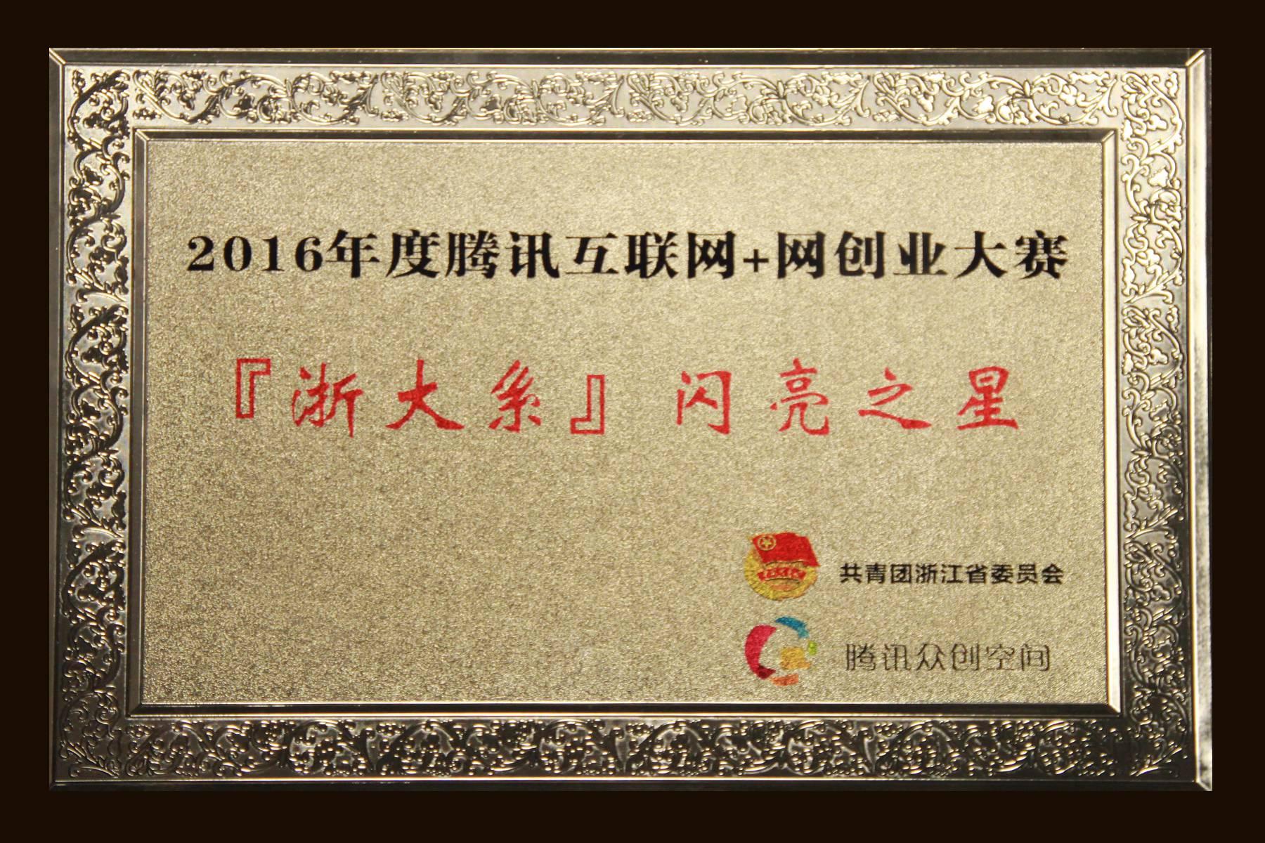 """2016年度腾讯互联网+网创业大赛""""浙大系""""闪亮之星"""