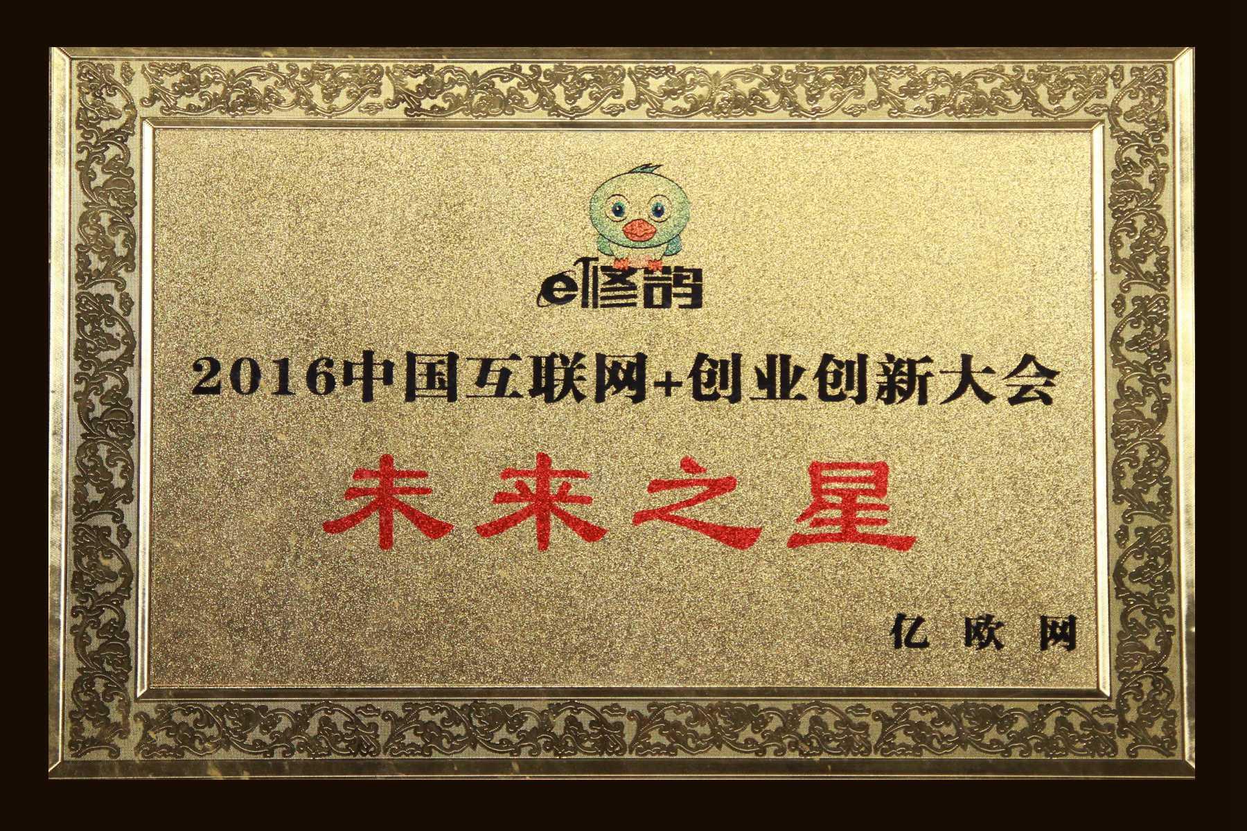 2016中国互联网+创业创新大会未来之星