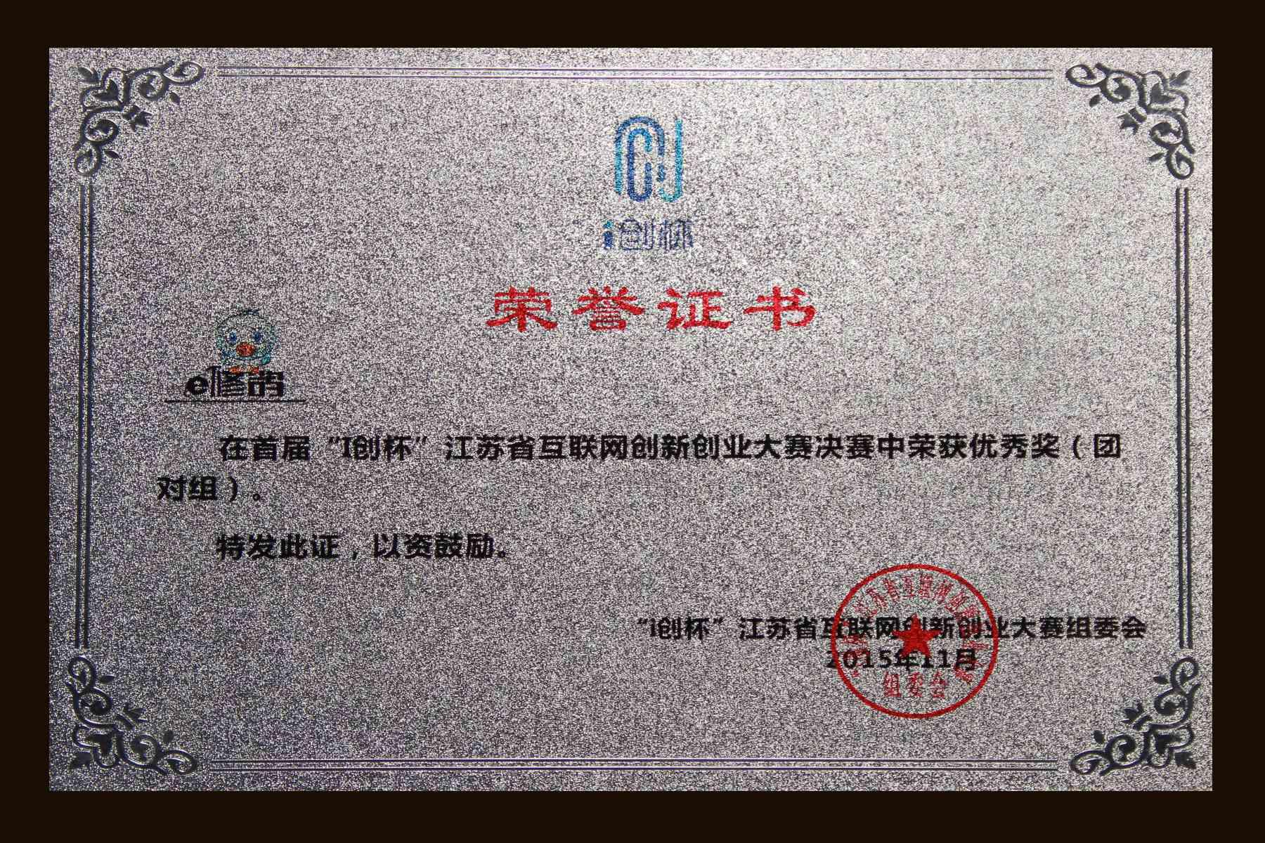 """首届""""I创杯""""江苏省互联网创新创业大赛决赛优秀奖"""