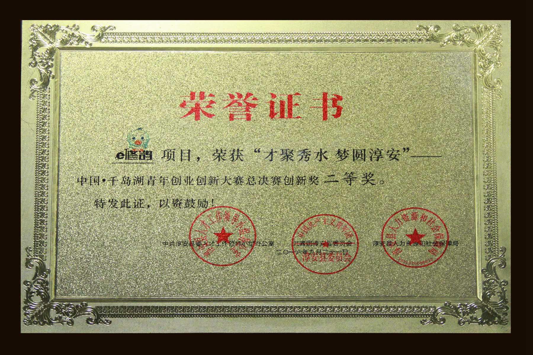 中国千岛湖青年创业创新大赛总决赛创新奖二等奖