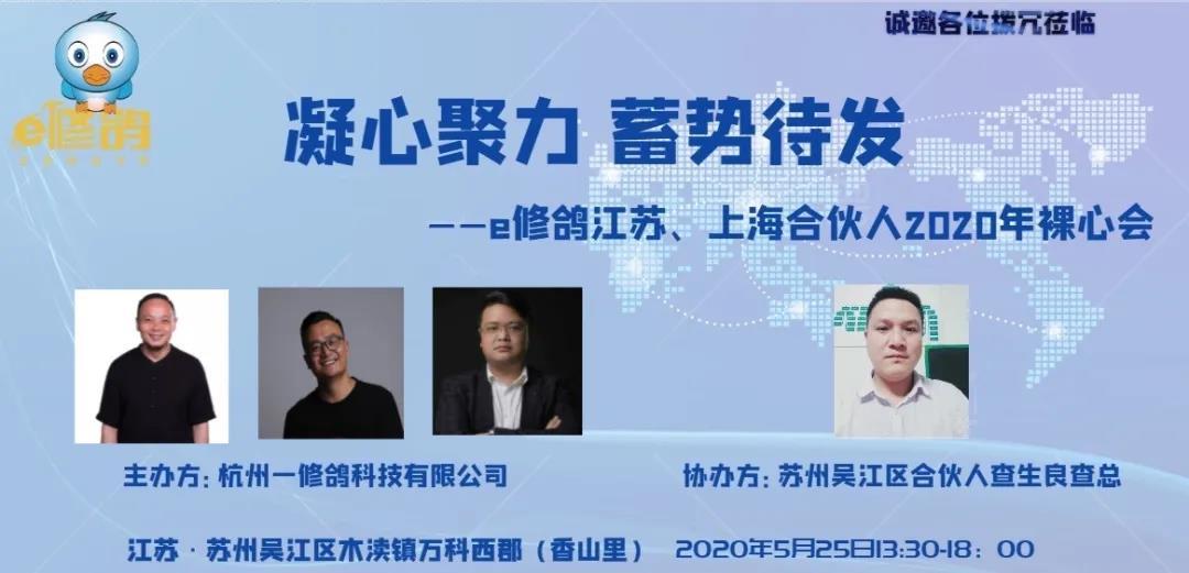 中区动态丨5月25日江苏及上海地区合伙人的裸心会