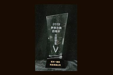 2019梦想小镇四周年三好学生