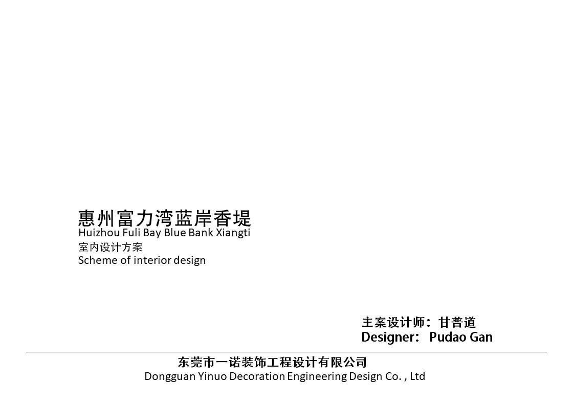富力湾蓝岸香堤M30-3