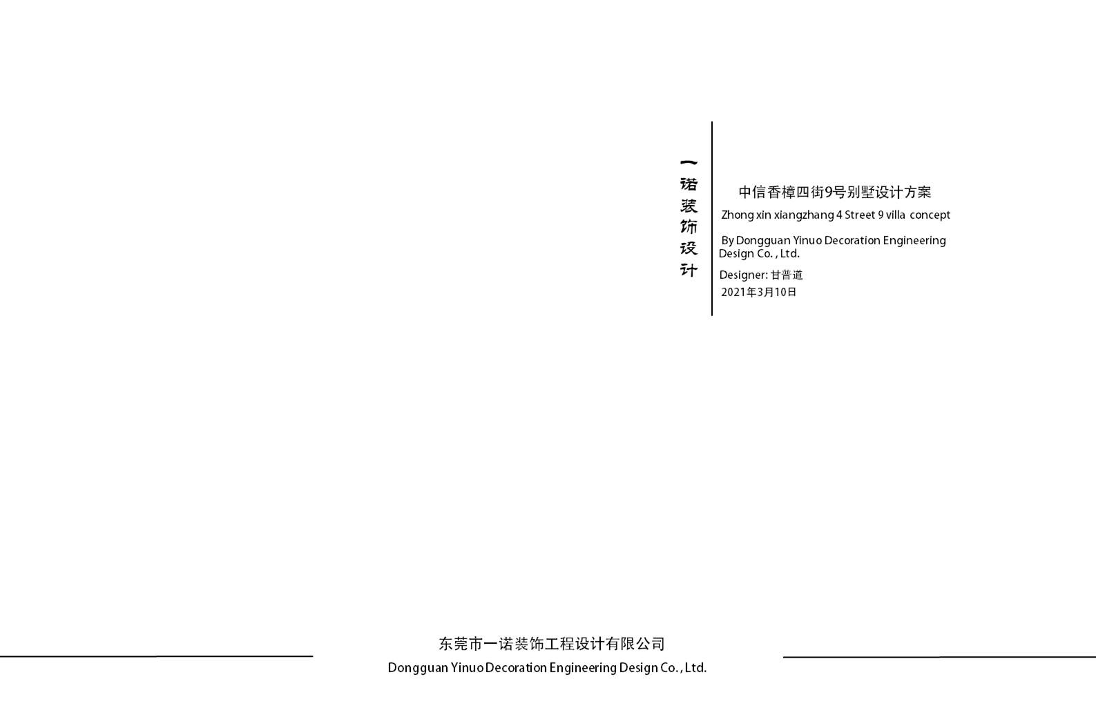 中信香樟墅四街9号