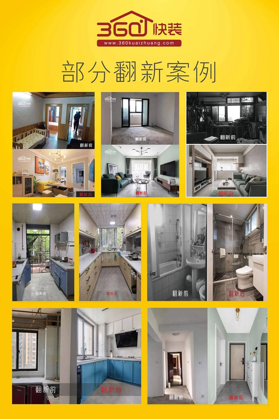 360快装老房变新家,全包28800