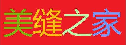 广州美缝之家