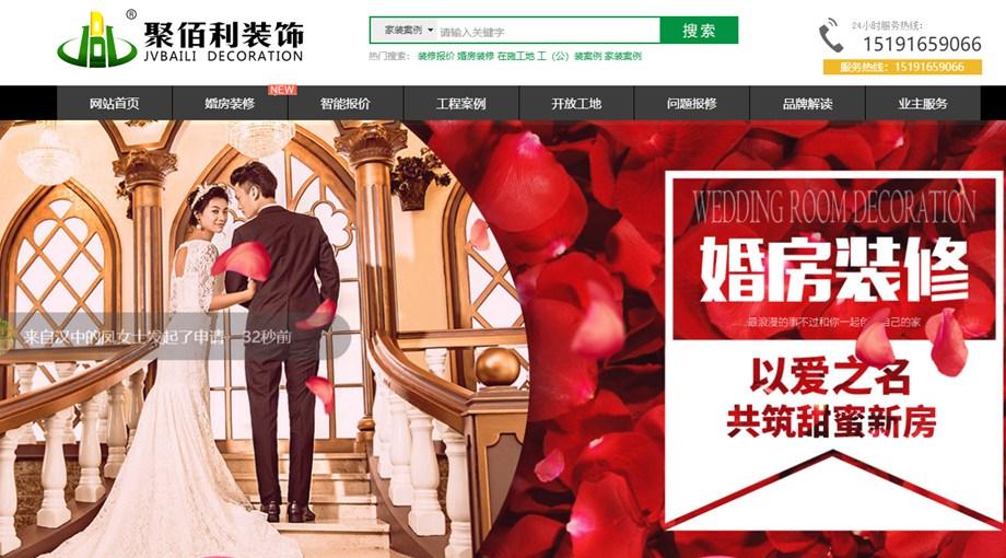 乐后屋装企营销平台热烈恭祝汉中聚佰利装饰2019新版网站上线!
