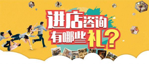365bet官网是哪个_365bet世界杯_365bet怎么设置中文装修活动进店咨询有好礼!