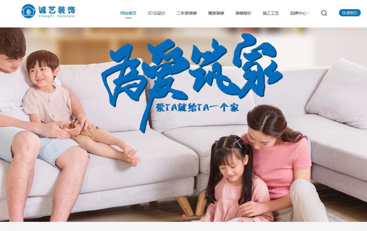 热烈恭祝北海诚艺装饰2019新版网站上线!