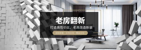 北京通州活动老旧房大翻新报名
