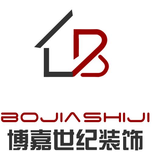 北京通州装修设计师北京博嘉世纪装饰