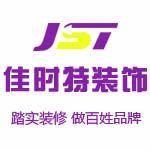 北京佳时特装饰工程有限公司
