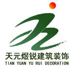 北京天元煜锐建筑装饰有限公司