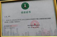 土巴兔装修大学装企总裁培训结业证书