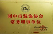 阆中市装饰协会常务理事单位
