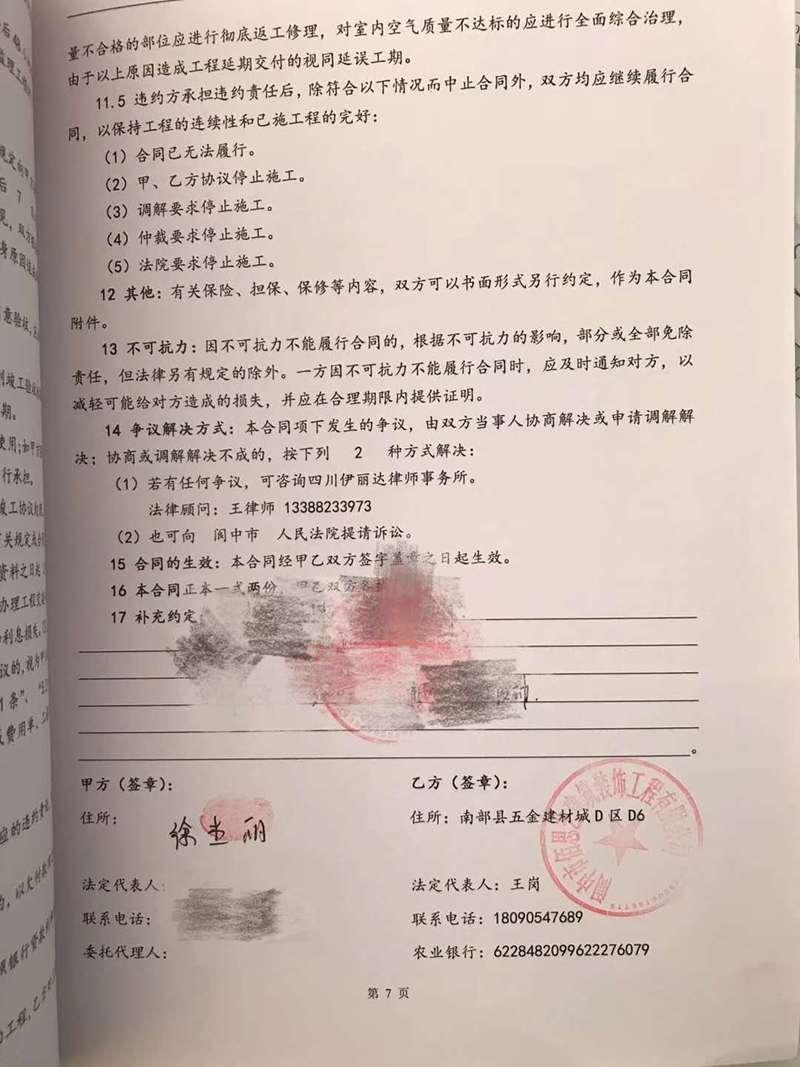 恭祝公务员小区徐女士签单成功