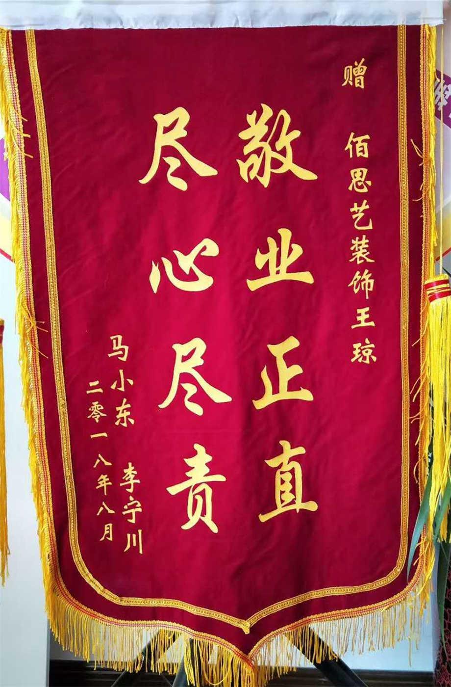 佰思艺装饰感谢天合丽景马先生送来锦旗