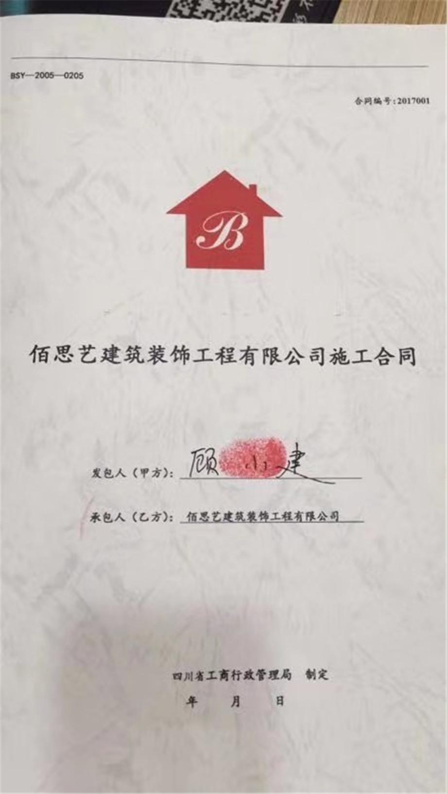 恭喜长安小区顾先生签单成功