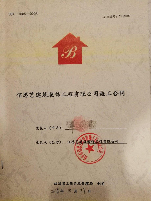 恭喜长安小区郑先生签单成功
