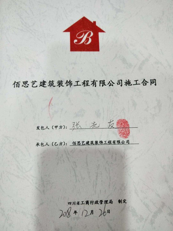 恭喜南部海腾云鼎张先生与【佰思艺装饰】签约成功