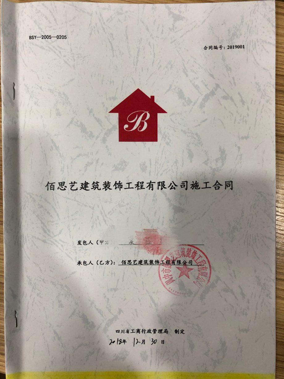 热烈恭祝江山国际 莫先生与【佰思艺装饰】签约成功