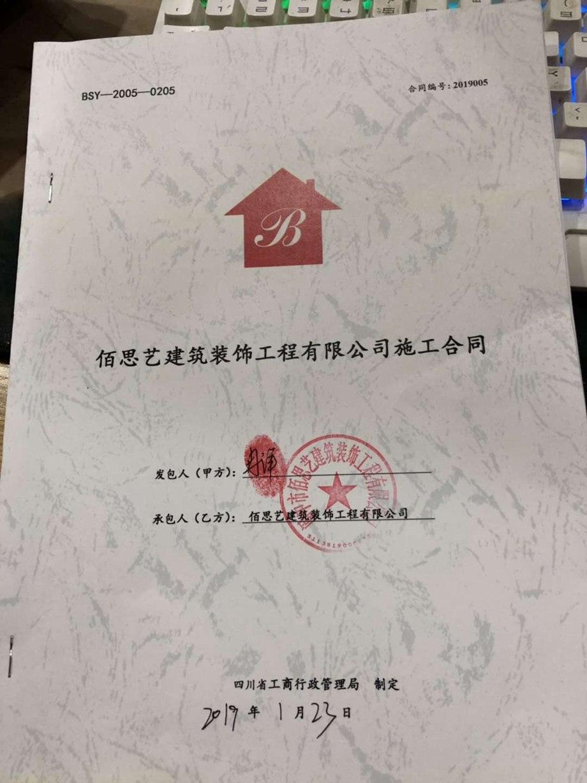 热烈恭祝公务员小区王姐成功签约佰思艺装饰
