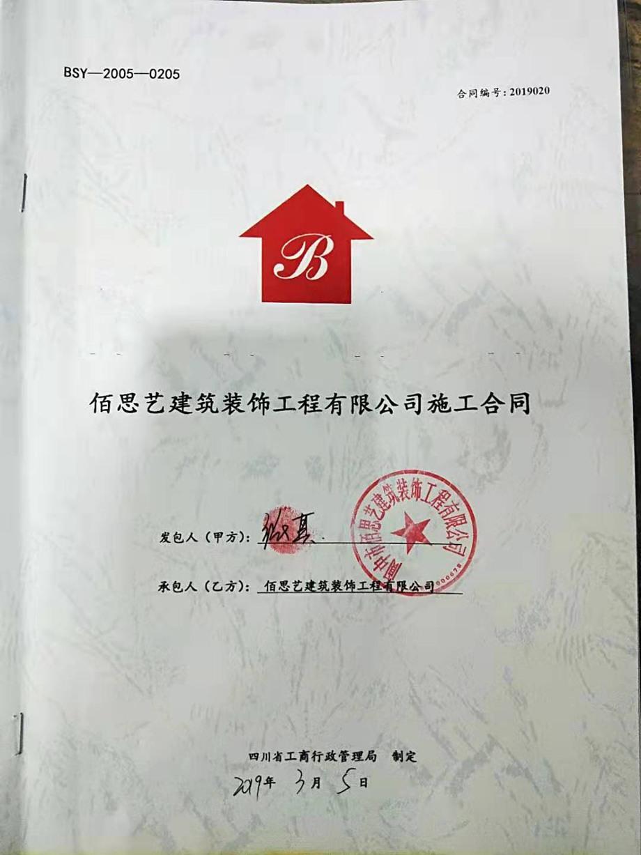 热烈恭祝桃花源张先生两套房子装修成功签约佰思艺装饰