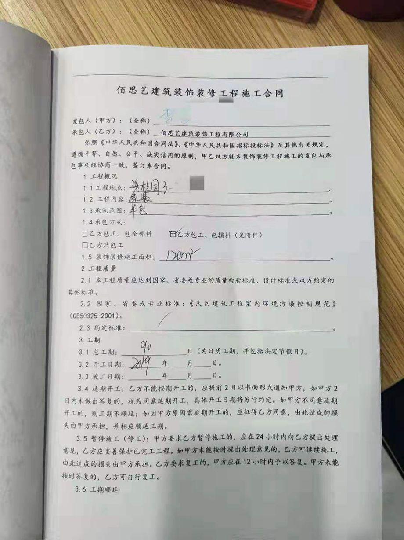 热烈恭祝碧桂园李女士成功签约佰思艺装饰