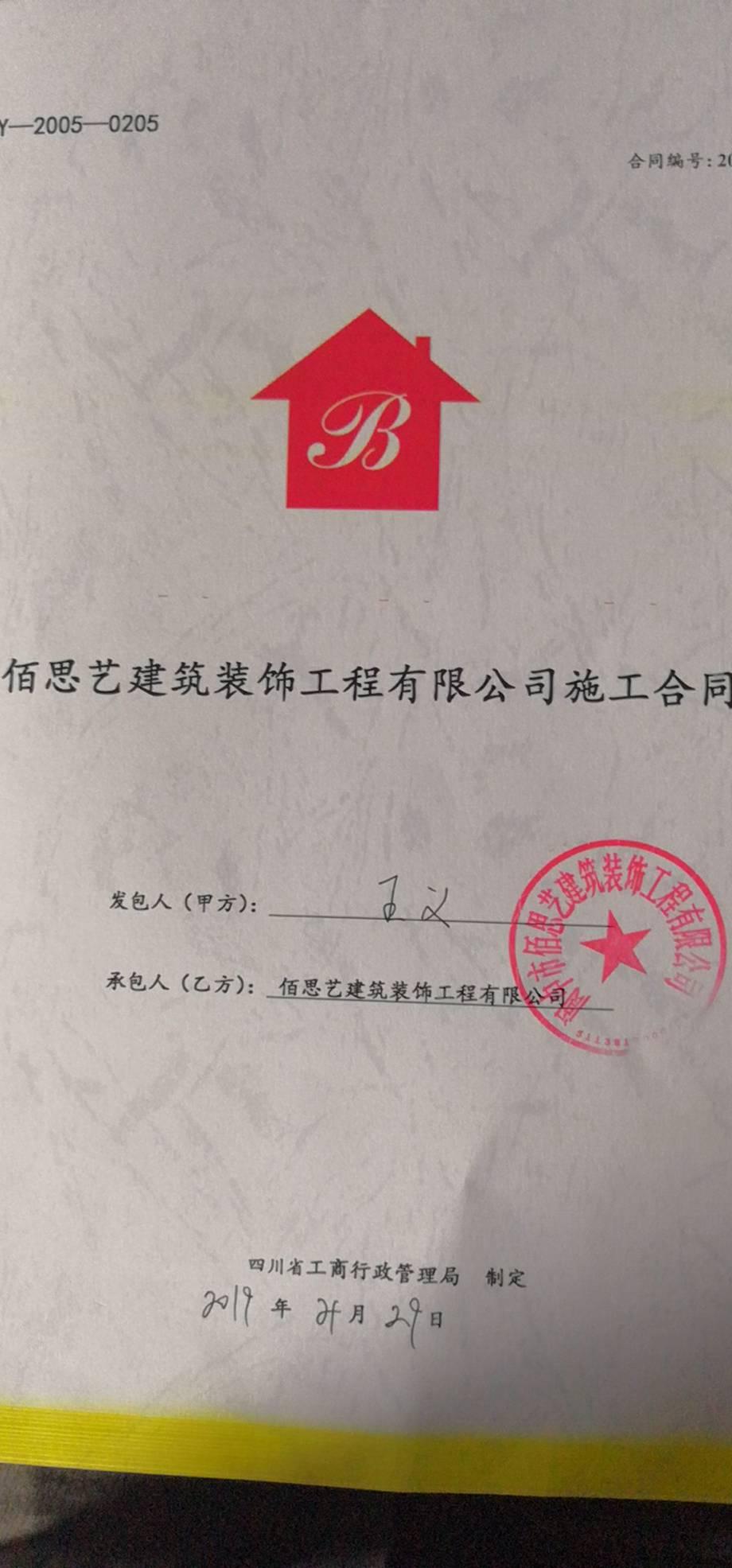 恭祝博园世家业主王先生成功签约佰思艺装饰