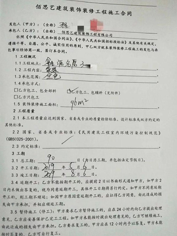 恭祝鑫源名居业主程先生成功签约佰思艺装饰