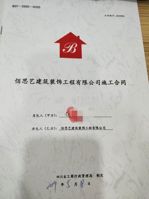 恭祝天汉蓝亭赵先生成功签约佰思艺装饰