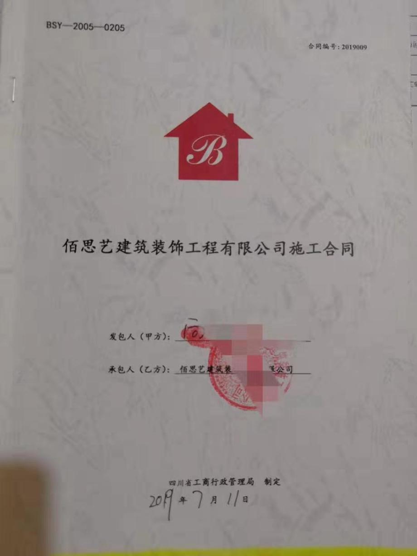 恭祝紫禁城向女士成功签约佰思艺装饰