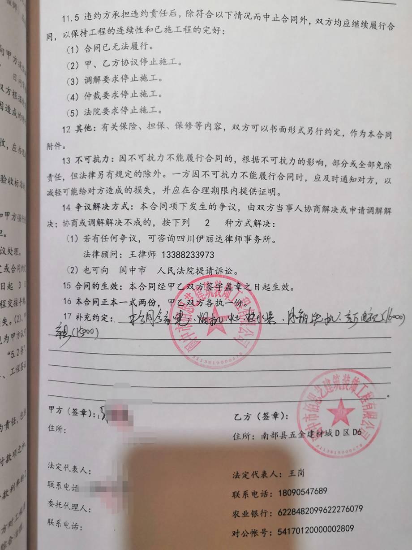 恭祝苍溪龙潭山水城周女士成功签约佰思艺装饰
