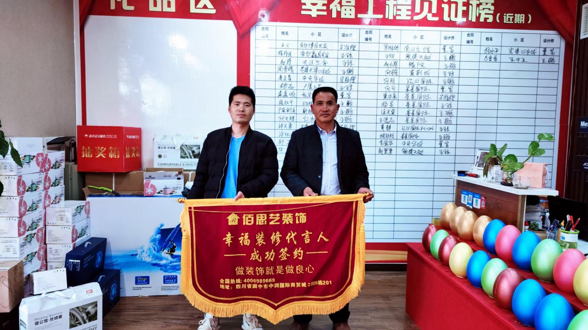 恭祝蓝光星星国际杨先生成功签约佰思艺装饰