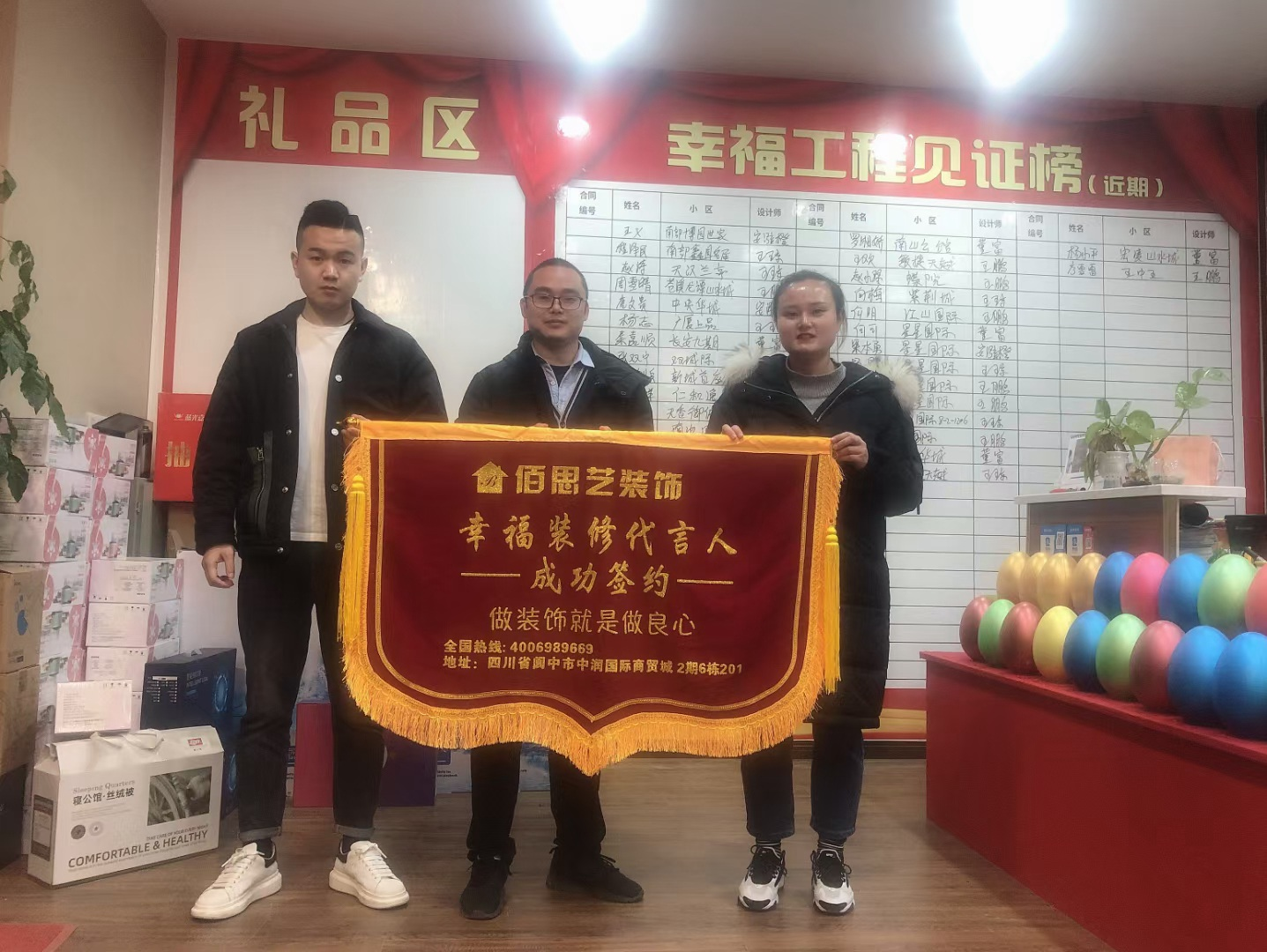 恭祝阆城一品郑先生成功签约佰思艺装饰