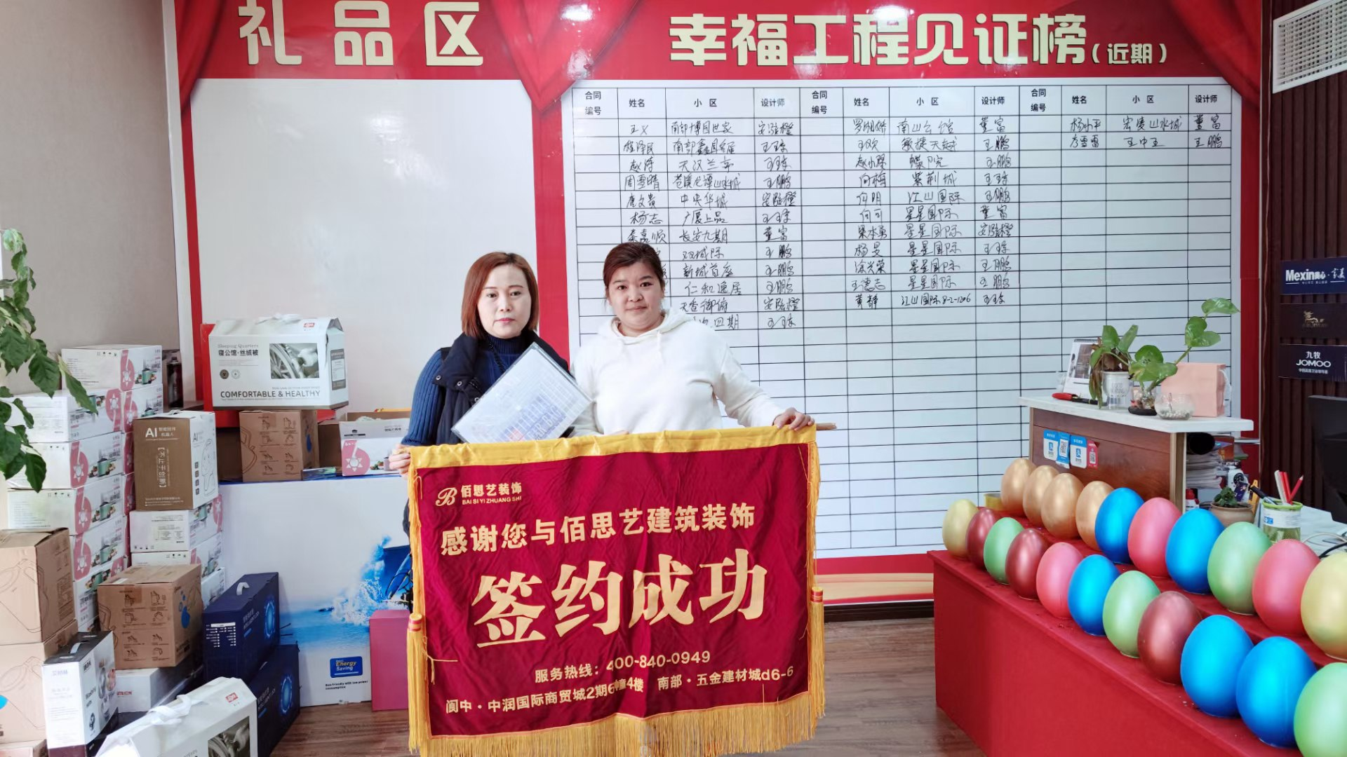 恭祝中央华城李女士成功签约佰思艺装饰