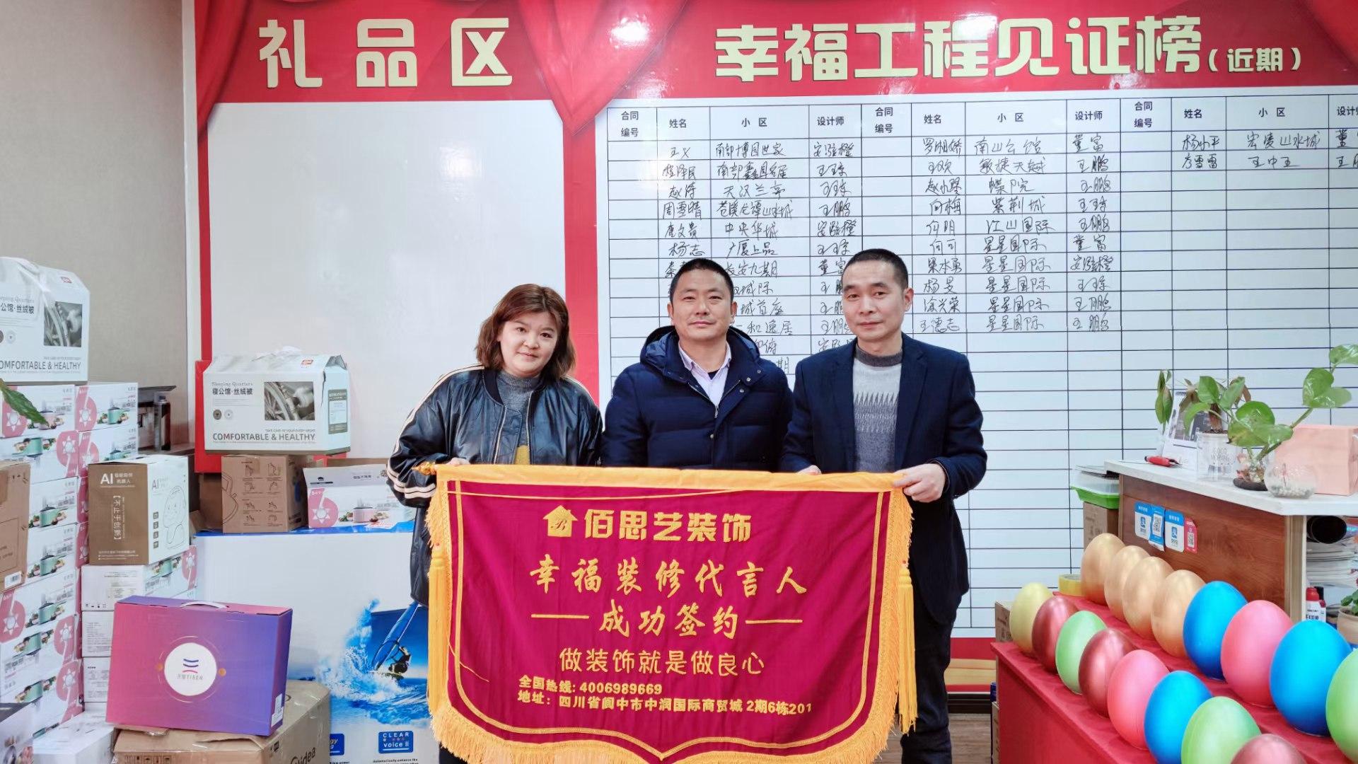 恭祝蓝光星星国际赵先生成功签约佰思艺装饰