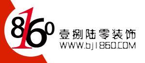 北京壹捌陆零装饰工程有限公司