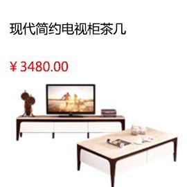 承德顧家家居茶幾電視柜鋼化玻璃現代簡約客廳家居PT1675GF