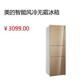 曲靖市装修材料Midea/美的 BCD-516WKZM(E)对开门电冰箱/双门智能风冷无霜冰箱