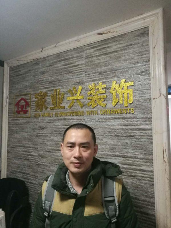 重庆装修工长莫明辉