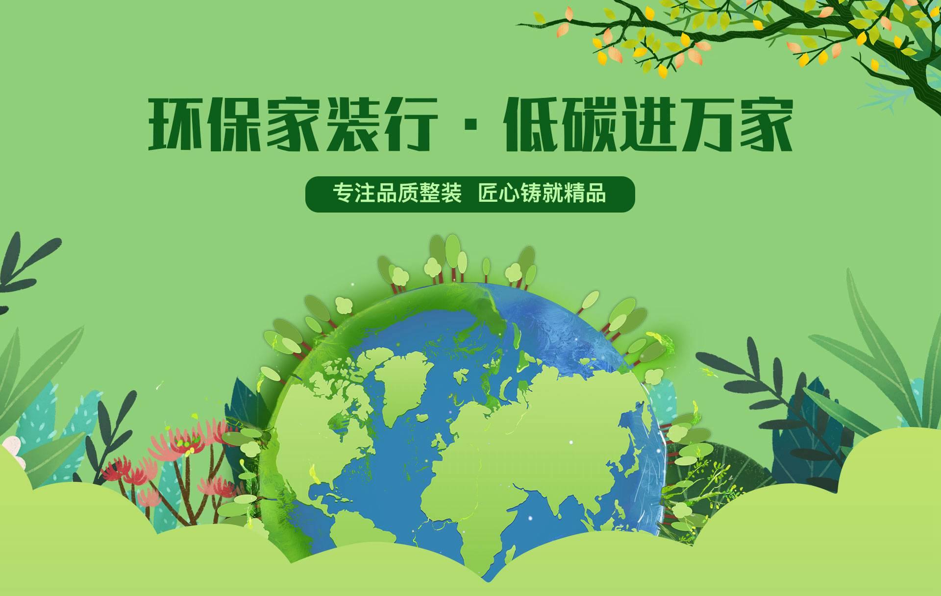 北京装修活动地球日--环保家装行·低碳进万家