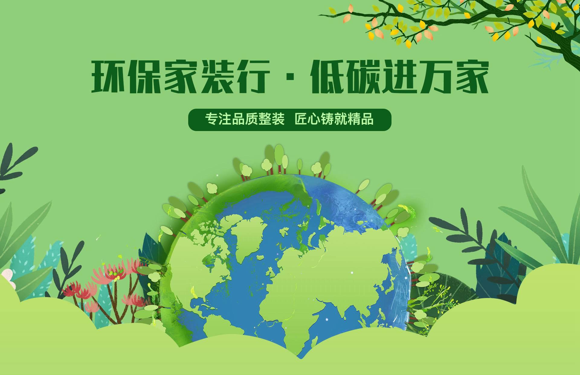 地球日--环保家装行·低碳进万家