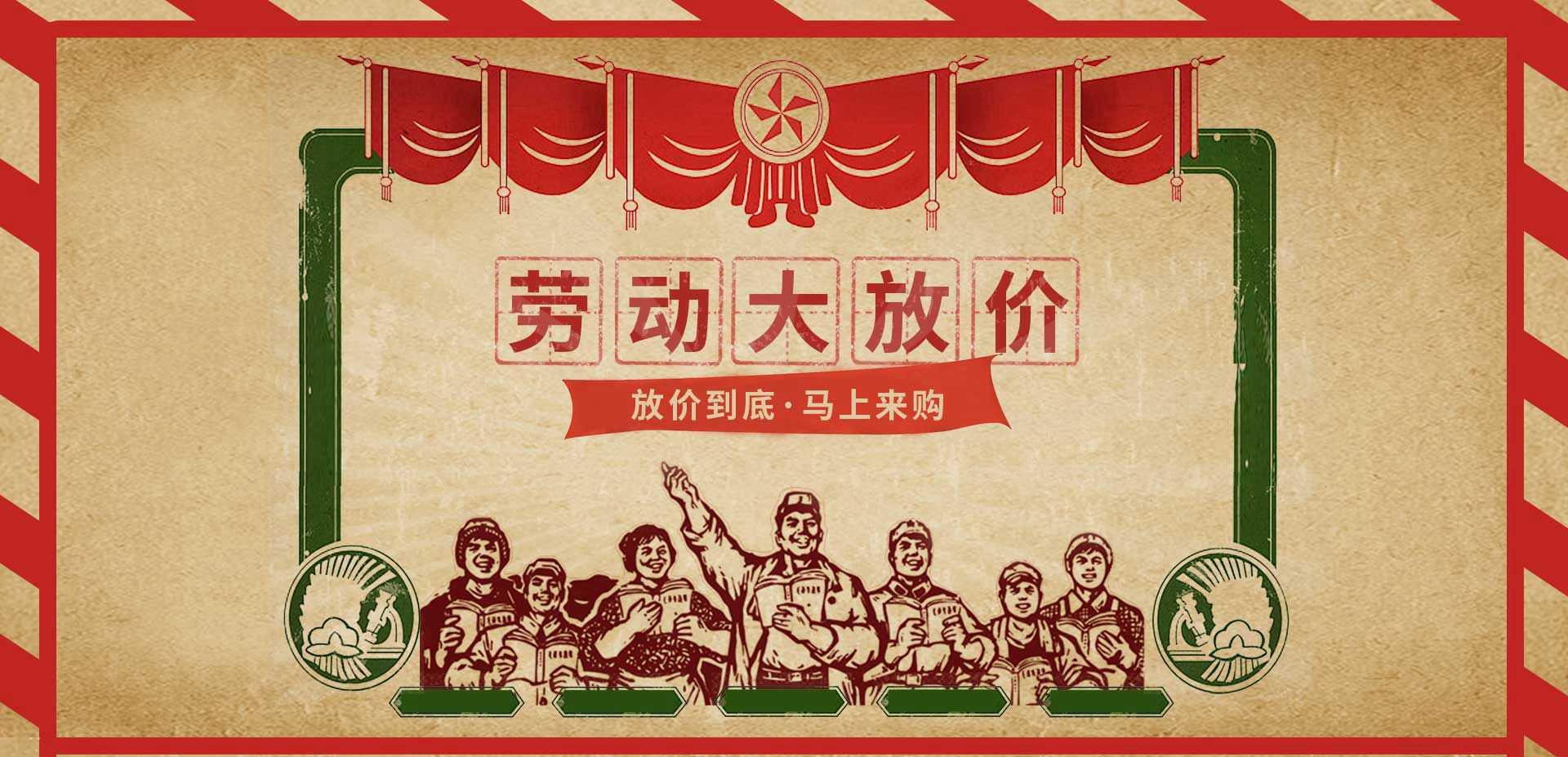 """天津活动51大放""""价""""--放价到底,欢迎来购!"""
