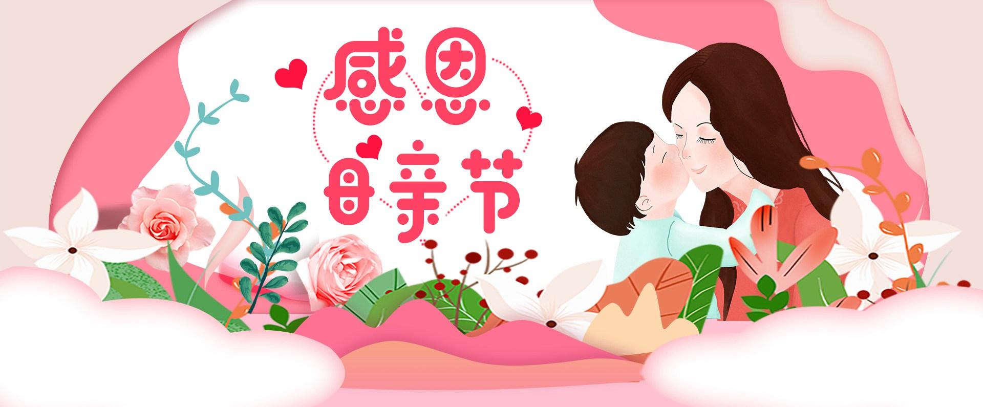 北京装修活动爱在母亲节∣趁她还未老,趁时光还在,多爱一点!