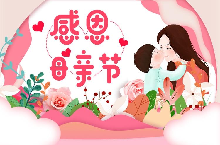 天津活动爱在母亲节∣趁她还未老,趁时光还在,多爱一点!